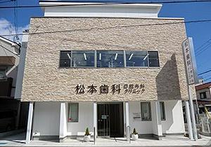 松本歯科口腔外科クリニック