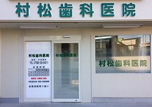 村松歯科医院