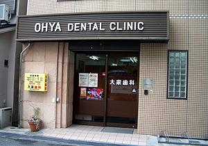 大家歯科医院