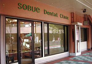 そぶえ歯科