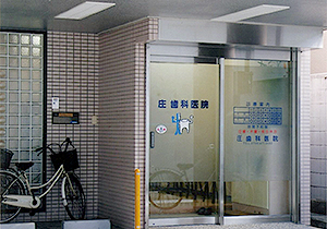 庄歯科医院
