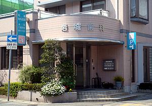 岩城歯科医院
