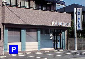 吉田歯科医院